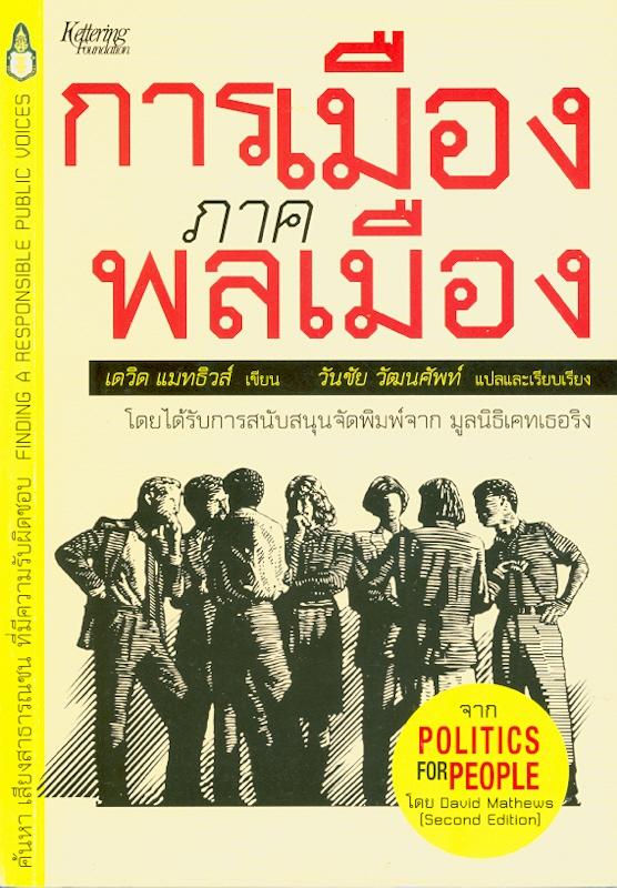 การเมืองภาคพลเมือง :การค้นหาเสียงของสาธารณชนที่มีความรับผิดชอบ /เดวิด แมทธิวส์ ; แปลและเรียบเรียงโดย วันชัย วัฒนศัพท์||Politics for people : finding a responsible public voice