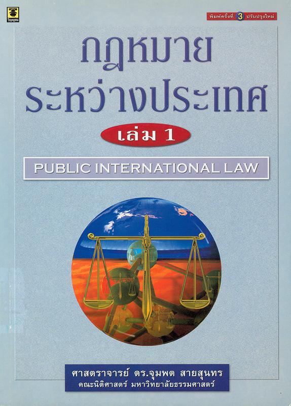 กฎหมายระหว่างประเทศ /จุมพต สายสุนทร||Public international law