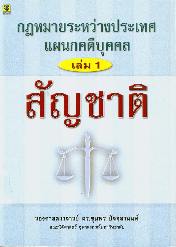 กฎหมายระหว่างประเทศแผนกคดีบุคคล.เล่ม 1,สัญชาติ /ชุมพร ปัจจุสานนท์