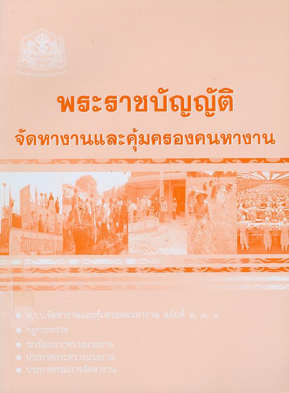 พระราชบัญญัติจัดหางานและคุ้มครองคนหางาน /จัดทำโดย สำนักพิมพ์คณะรัฐมนตรีและราชกิจจานุเบกษา