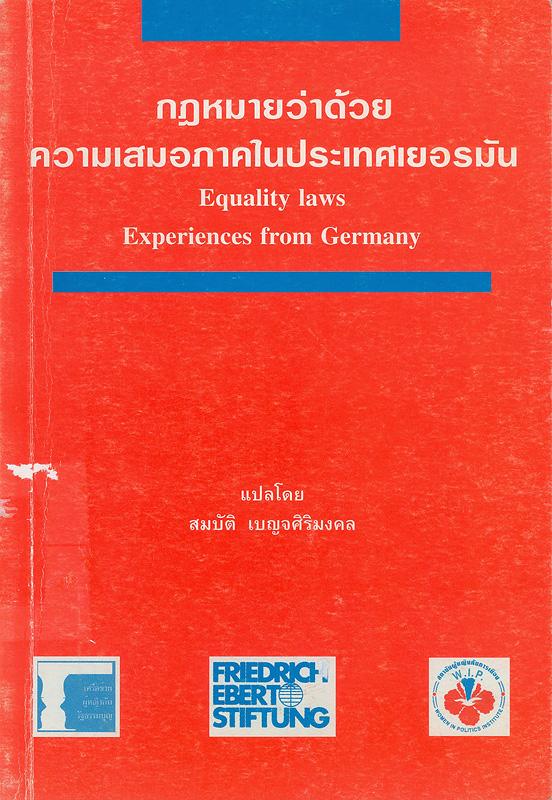 กฎหมายว่าด้วยความเสมอภาคในประเทศเยอรมัน /แปลโดย สมบัติ เบญจศิริมงคล||Equality laws experiences from Germany