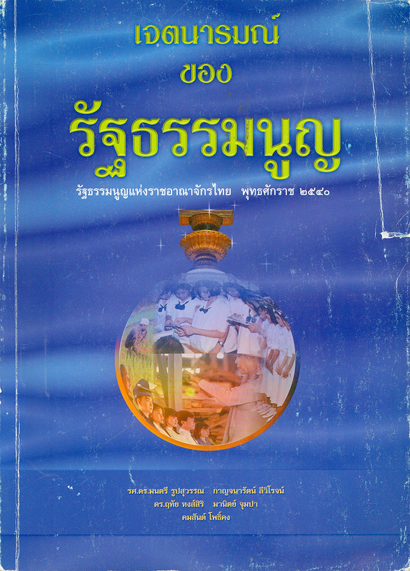 เจตนารมณ์ของรัฐธรรมนูญ /มนตรี รูปสุวรรณ และคณะ||เจตนารมณ์ของรัฐธรรมนูญ : รัฐธรรมนูญแห่งราชอาณาจักรไทยพุทธศักราช 2540