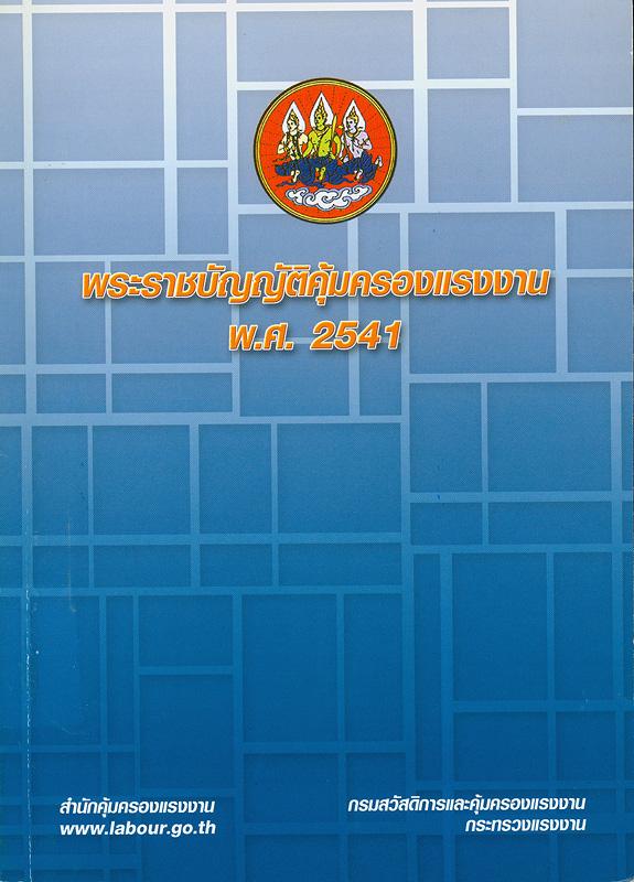 พระราชบัญญัติคุ้มครองแรงงาน พ.ศ. 2541 /กรมสวัสดิการและคุ้มครองแรงงาน กระทรวงแรงงาน