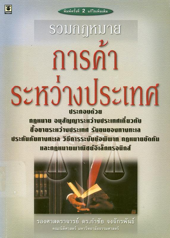 รวมกฎหมายการค้าระหว่างประเทศ ประกอบด้วยกฎหมายอนุสัญญาระหว่างประเทศเกี่ยวกับซื้อขายระหว่างประเทศ รับขนของทางทะเล ประกันภัยทางทะเล วิธีการระงับข้อพิพาท กฎหมายขัดกัน และกฎหมายพาณิชย์อิเล็กทรอนิกส์ /กำชัย จงจักรพันธ์