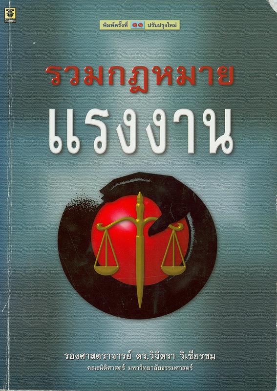 รวมกฎหมายแรงงาน /วิจิตรา (ฟุ้งลัดดา) วิเชียรชม