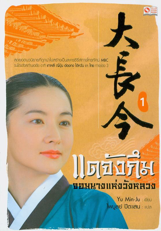 แดจังกึม จอมนางแห่งวังหลวง /Yu Min-Ju เขียน ; ไพบูลย์ ปีตะเสน, แปล