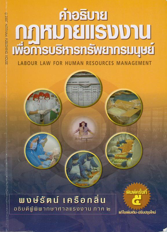 คำอธิบายกฎหมายแรงงานเพื่อการบริหารทรัพยากรมนุษย์ /พงษ์รัตน์ เครือกลิ่น||Labour law for human resources management
