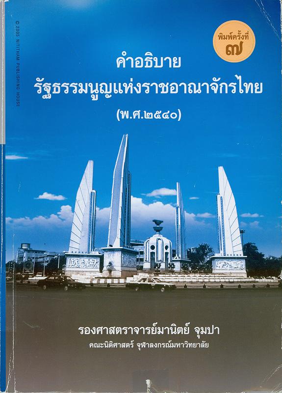 คำอธิบายรัฐธรรมนูญแห่งราชอาณาจักรไทย (พ.ศ. 2540) /มานิตย์ จุมปา||รัฐธรรมนูญแห่งราชอาณาจักรไทย (พ.ศ. 2540)