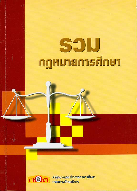 รวมกฎหมายการศึกษา /สำนักพัฒนากฎหมายการศึกษา