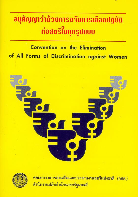 อนุสัญญาว่าด้วยการขจัดการเลือกปฏิบัติต่อสตรีในทุกรูปแบบ /คณะกรรมการส่งเสริมและประสานงานสตรีแห่งชาติ (กสส.) สำนักนายกรัฐมนตรี  Convention on the Elimination of All Forms of Discrimination Against Women