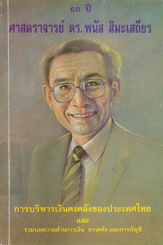 60 ปี ศาสตราจารย์ ดร.พนัส สิมะเสถียร /คณะศิษย์เก่า||60 ปี ศาสตราจารย์ ดร.พนัส สิมะเสถียร : การบริหารเงินคงคลังของประเทศไทย : รวมบทความด้านการเงิน การคลัง และการบัญชี|การบริหารเงินคงคลังของประเทศไทย