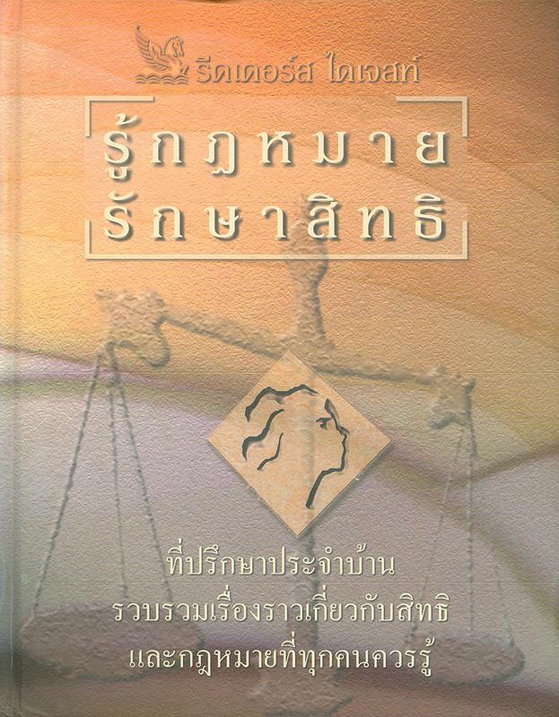 รู้กฎหมาย รักษาสิทธิ /นิก สุนทรธัย, ช.ชยินทร์ เพ็ชญไพศิษฎ์ และ สุรวุธ กิจกุศล
