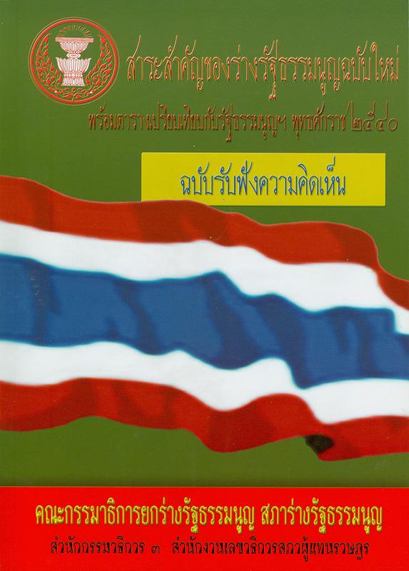 สาระสำคัญของร่างรัฐธรรมนูญฉบับใหม่พร้อมตารางเปรียบเทียบกับรัฐธรรมนูญฯ พุทธศักราช 2540 :ฉบับรับฟังความคิดเห็น /คณะกรรมาธิการยกร่างรัฐธรรมนูญสภาร่างรัฐธรรมนูญ