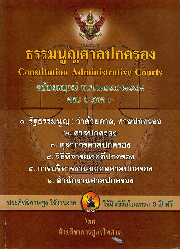 ธรรมนูญศาลปกครอง ฉบับสมบูรณ์ พ.ศ. 2545-2548 ครบ 6 ภาค :1.รัฐธรรมนูญ : ว่าด้วยศาล และศาลปกครอง ...  /รวบรวมโดย ฝ่ายวิชาการสูตรไพศาล||Constitutionadministrative courts|ธรรมนูญศาลปกครอง ฉบับสมบูรณ์