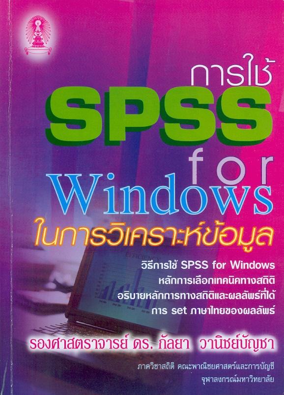การใช้ SPSS for windows ในการวิเคราะห์ข้อมูล /กัลยา วานิชย์บัญชา