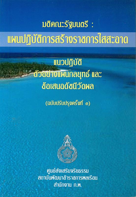 มติคณะรัฐมนตรี :แผนปฏิบัติการสร้างราชการใสสะอาด ประจำปี 2546 /สถาบันพัฒนาข้าราชการพลเรือน สำนักงาน ก.พ.