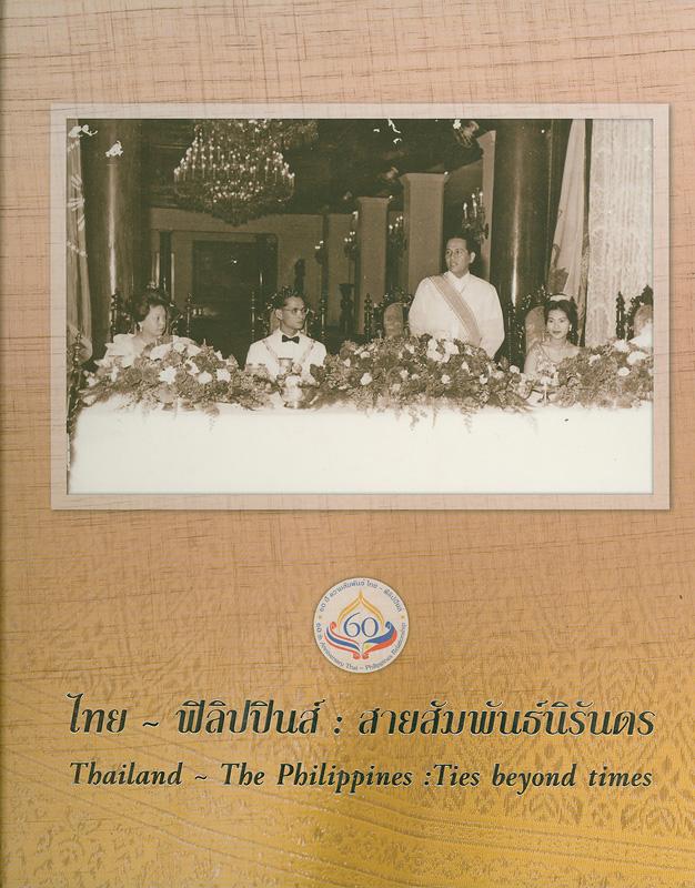 ไทย-ฟิลิปปินส์ :สายสัมพันธ์นิรันดร /กระทรวงต่างประเทศ ; บรรณาธิการ, อุรีรัชต์ รัตนพฤกษ์ และ พินทุ์สุดา ชัยนาม||Thailand-the Philippines : ties beyond times