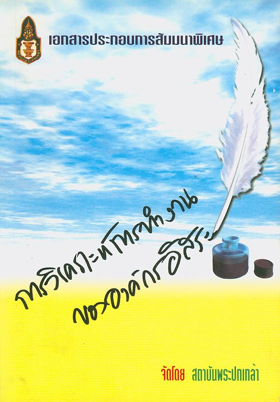 เอกสารประกอบการสัมมนาพิเศษ การวิเคราะห์การทำงานขององค์กรอิสระ :วันที่ 5-7 ตุลาคม 2544 ณ โรงแรมกาสะลองรีสอร์ต จังหวัดกาญจนบุรี /จัดโดย สถาบันพระปกเกล้า  การสัมมนาพิเศษ การวิเคราะห์การทำงานขององค์กรอิสระ(2544 :กาญจนบุรี)