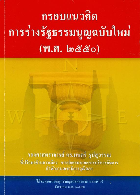กรอบแนวคิดการร่างรัฐธรรมนูญฉบับใหม่ (พ.ศ. 2550) /มนตรี รูปสุวรรณ