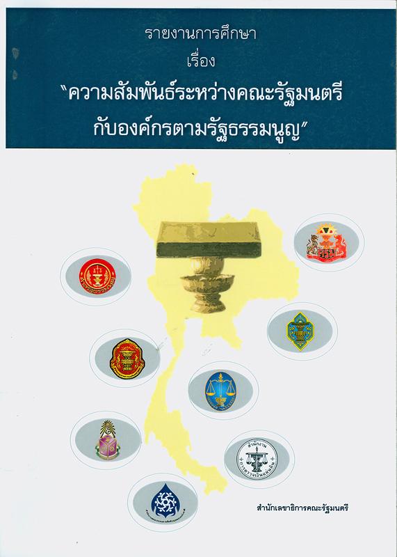 รายงานการศึกษาเรื่อง ความสัมพันธ์ระหว่างคณะรัฐมนตรีกับองค์กรตามรัฐธรรมนูญ /สำนักเลขาธิการคณะรัฐมนตรี||ความสัมพันธ์ระหว่างคณะรัฐมนตรีกับองค์กรตามรัฐธรรมนูญ