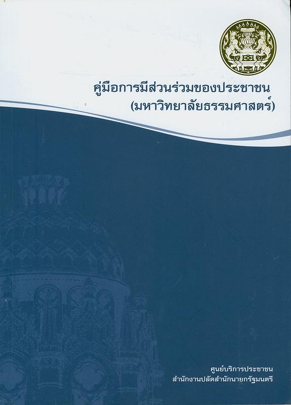 คู่มือการมีส่วนร่วมของประชาชน (มหาวิทยาลัยธรรมศาสตร์) มูลนิธิปริญญาโท นักบริหารรัฐกิจ มหาวิทยาลัยธรรมศาสตร์ /ศูนย์บริการประชาชน สำนักงานปลัดสำนักนายกรัฐมนตรี||คู่มือการมีส่วนร่วมของประชาชน