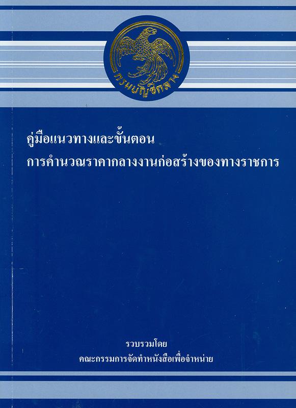 คู่มือแนวทางและขั้นตอนการคำนวณราคากลางงานก่อสร้างของทางราชการ /รวบรวมโดย คณะกรรมการจัดทำหนังสือเพื่อจำหน่าย กรมบัญชีกลาง