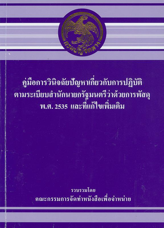 คู่มือการวินิจฉัยปัญหาเกี่ยวกับการปฏิบัติตามระเบียบสำนักนายกรัฐมนตรีว่าด้วยการพัสดุ พ.ศ. 2535 และที่แก้ไขเพิ่มเติม /รวบรวมโดย คณะกรรมการจัดทำหนังสือเพื่อจำหน่าย กระทรวงการคลัง