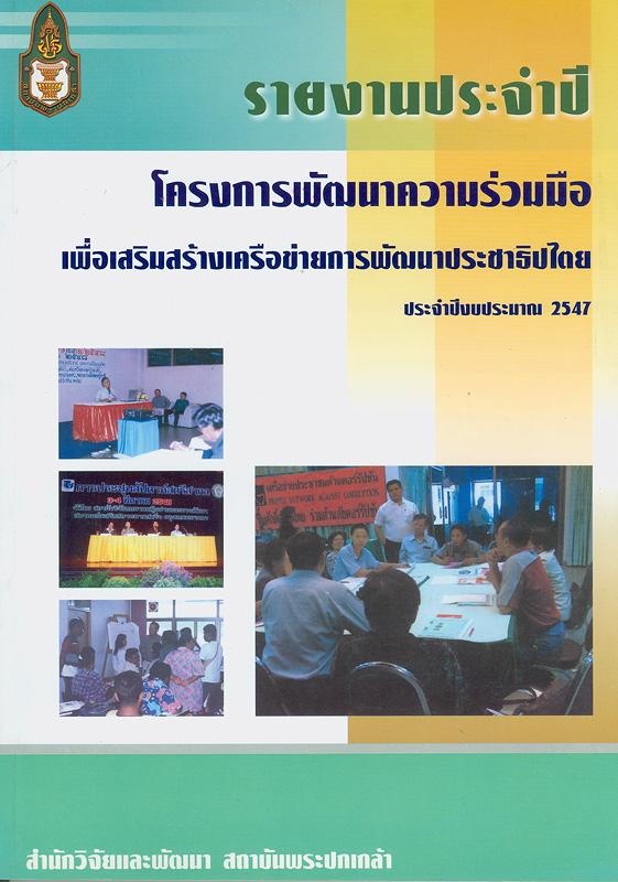 รายงานประจำปี โครงการพัฒนาความร่วมมือเพื่อเสริมสร้างเครือข่ายการพัฒนาประชาธิปไตย ประจำปีงบประมาณ 2547 /สำนักวิจัยและพัฒนา สถาบันพระปกเกล้า