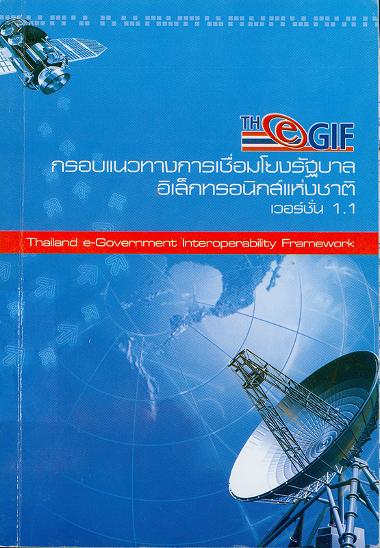 กรอบแนวทางการเชื่อมโยงรัฐบาลอิเล็กทรอนิกส์แห่งชาติ เวอร์ชั่น 1.1  /กระทรวงเทคโนโลยีสารสนเทศและการสื่อสาร||Thailand e-Government interoperability framework
