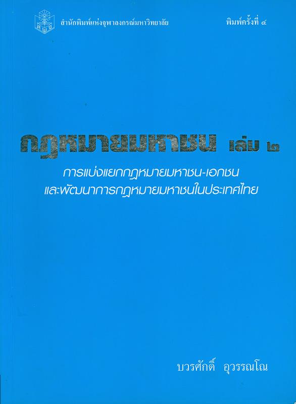 กฎหมายมหาชน. เล่ม 2 :การแบ่งแยกกฎหมายมหาชน-เอกชน และพัฒนาการกฎหมายมหาชนในประเทศไทย /บวรศักดิ์ อุวรรณโณ ; แก้ไขเพิ่มเติมโดยมานิตย์ จุมปา||กฎหมายมหาชน