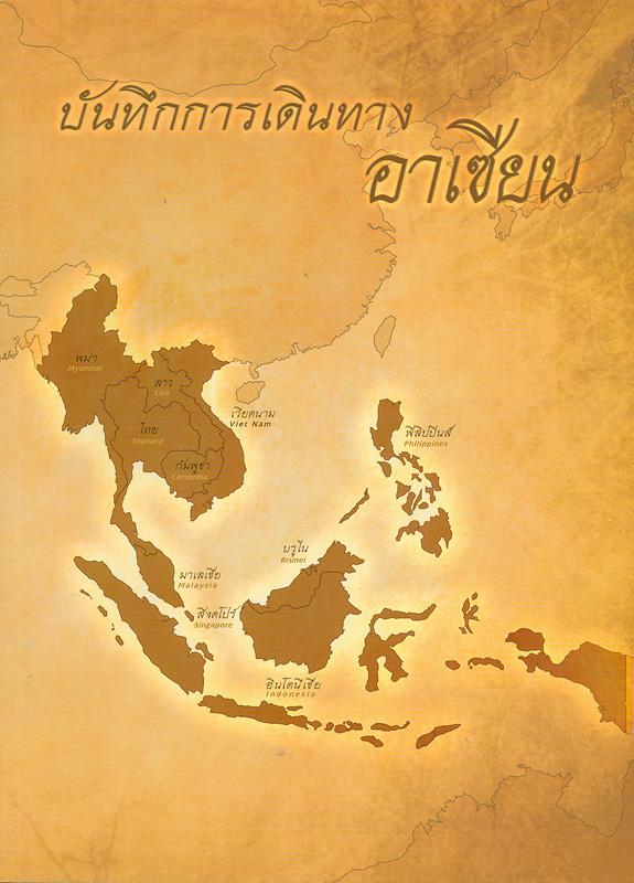 บันทึกการเดินทางอาเซียน /กรมอาเซียน กระทรวงการต่างประเทศ