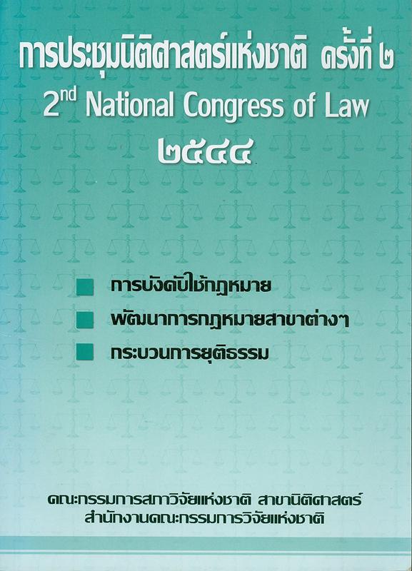 การประชุมนิติศาสตร์แห่งชาติ ครั้งที่ 2, 27-28 กันยายน 2544 ศูนย์การประชุมสหประชาชาติ :การบังคับใช้กฎหมาย,พัฒนาการกฎหมายสาขาต่างๆ, กระบวนการยุติธรรม /จัดทำโดยคณะกรรมการสภาวิจัยแห่งชาติ สาขานิติศาสตร์ และสำนักงานคณะกรรมการวิจัยแห่งชาติ ร่วมกับกระทรวงยุติธรรม||การบังคับใช้กฎหมาย, พัฒนาการกฎหมายสาขาต่างๆ,กระบวนการยุติธรรม||การประชุมนิติศาสตร์แห่งชาติ(ครั้งที่ 2 :2544 :กรุงเทพฯ)