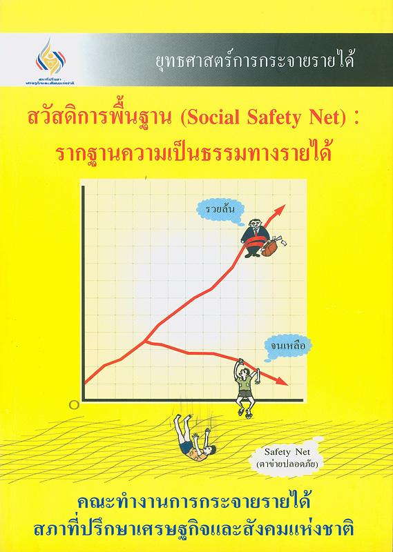 สวัสดิการพื้นฐาน :รากฐานความเป็นธรรมทางรายได้ /คณะทำงานการกระจายรายได้ สภาที่ปรึกษาเศรษฐกิจและสังคม||รากฐานความเป็นธรรมทางรายได้|Social safety net||ยุทธศาสตร์การกระจายรายได้