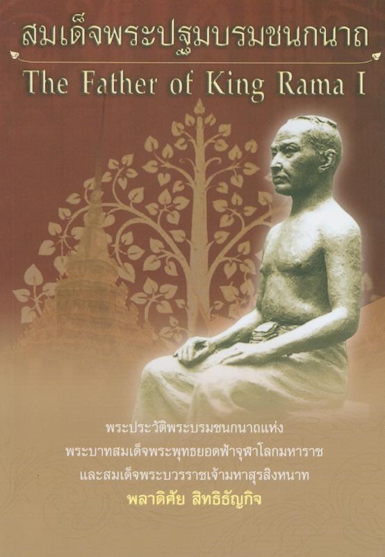 สมเด็จพระปฐมบรมชนกนาถ /พลาดิศัย สิทธิธัญกิจ||Father of King Rama I