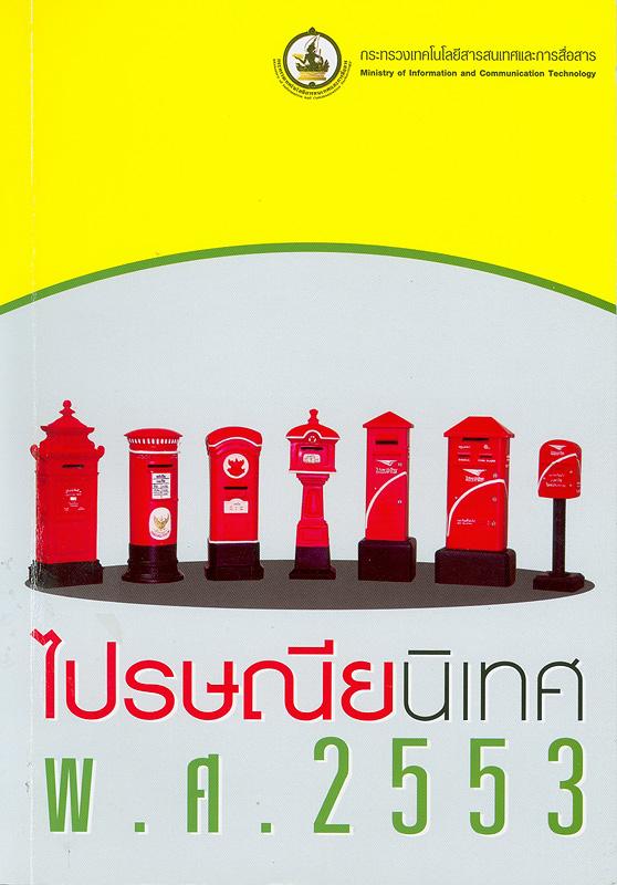 ไปรษณียนิเทศ พ.ศ. 2553 /กระทรวงเทคโนโลยีสารสนเทศและการสื่อสาร