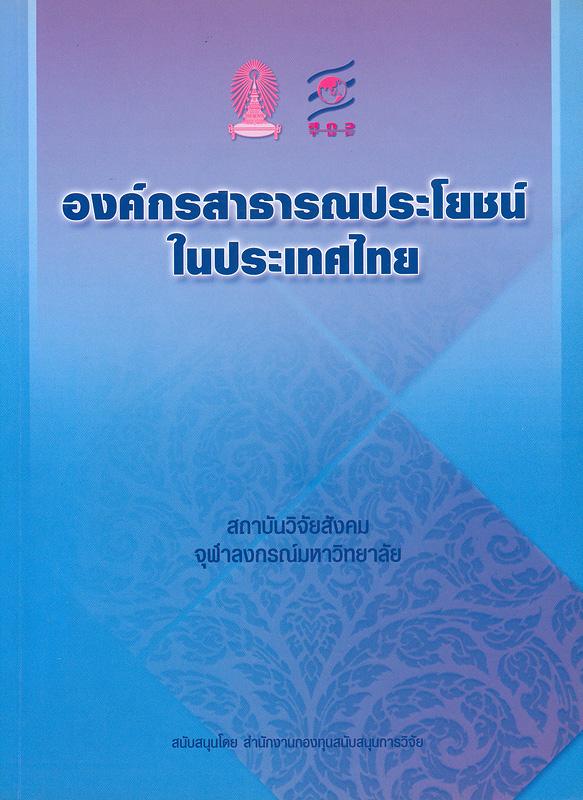 องค์กรสาธารณประโยชน์ในประเทศไทย /อมรา พงศาพิชญ์ ... [และคนอื่นๆ]
