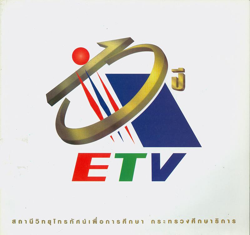 10 ปี ETV /ศูนย์เทคโนโลยีทางการศึกษา สำนักบริหารงานการศึกษานอกโรงเรียน กระทรวงศึกษาธิการ||สถานีวิทยุโทรทัศน์เพื่อการศึกษา  กระทรวงศึกษาธิการ