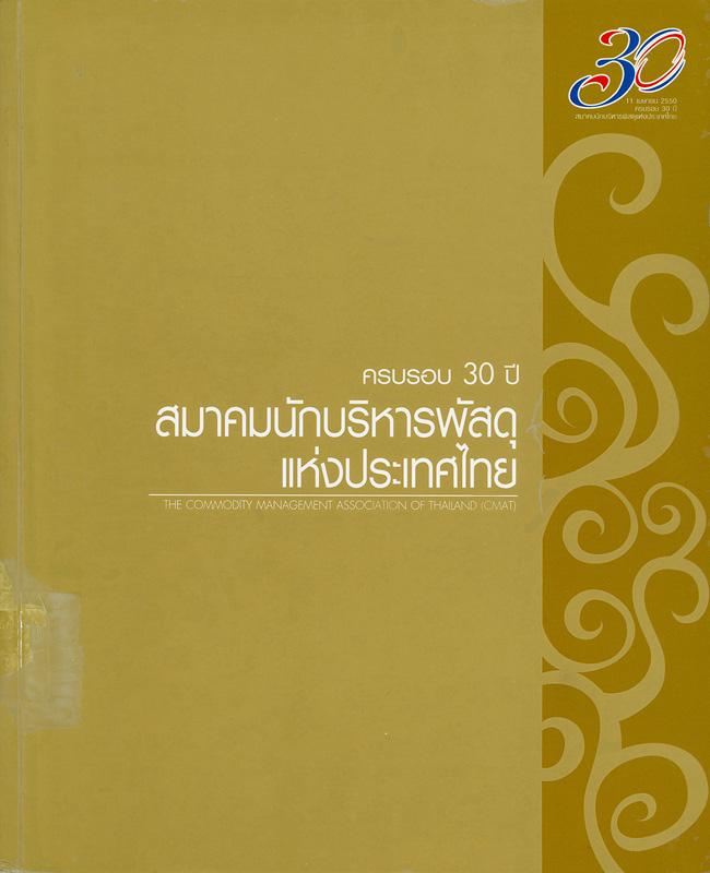 ครบรอบ 30 ปี สมาคมนักบริหารพัสดุแห่งประเทศไทย /สมาคมนักบริหารพัสดุแห่งประเทศไทย||The Commodity Management Association of Thailand (CMAT)