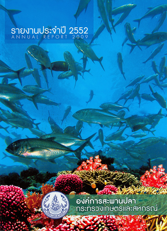 รายงานประจำปี 2552 องค์การสะพานปลา /องค์การสะพานปลา กระทรวงเกษตรและสหกรณ์  รายงานประจำปี องค์การสะพานปลา Annual report 2009 Fish Marketing Organization