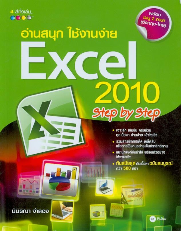 อ่านสนุก ใช้งานง่าย Excel 2010 step by step /นันรณา จำลอง