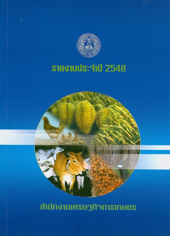 รายงานประจำปี 2548 สำนักงานเศรษฐกิจการเกษตร /สำนักงานเศรษฐกิจการเกษตร||รายงานประจำปี สำนักงานเศรษฐกิจการเกษตร