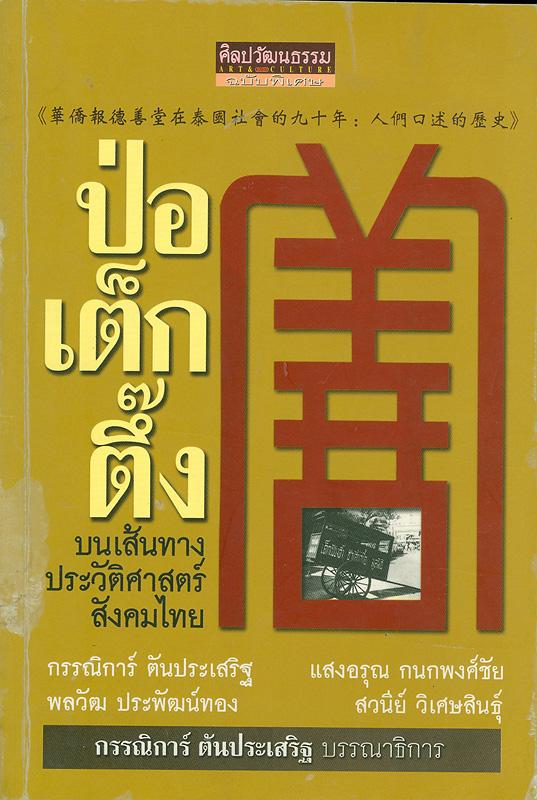 ป่อเต็กตึ้ง :บนเส้นทางประวัติศาสตร์สังคมไทย /กรรณิการ์ ตันประเสริฐ...[และคนอื่นๆ]||ศิลปวัฒนธรรมฉบับพิเศษ