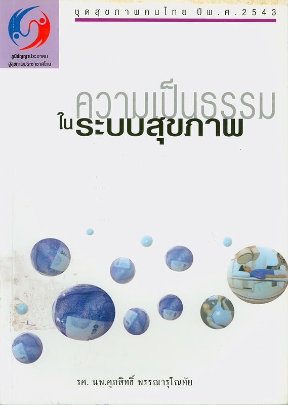 ความเป็นธรรมในระบบสุขภาพ /ศุภสิทธิ์ พรรณารุโณทัย||ชุดสุขภาพคนไทย ปี พ.ศ. 2543