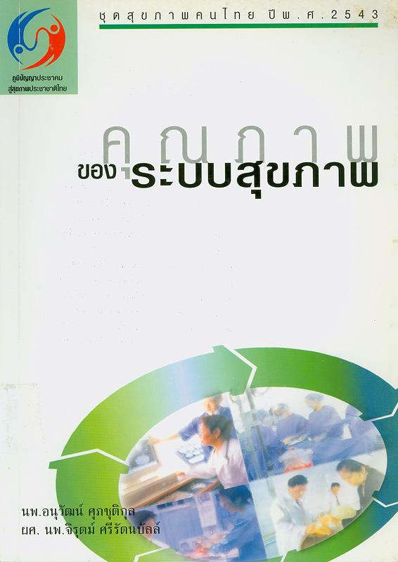 คุณภาพของระบบสุขภาพ /อนุวัฒน์ ศุภชุติกุล และ จิรุตม์ ศรีรัตนบัลล์||ชุดสุขภาพคนไทยปี พ.ศ. 2543