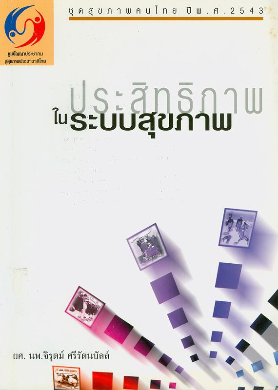 ประสิทธิภาพในระบบสุขภาพ /จิรุตม์ ศรีรัตนบัลล์||ชุดสุขภาพคนไทย ปี พ.ศ.2543