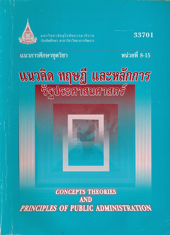 แนวคิด ทฤษฎีและหลักการรัฐประศาสนศาสตร์ /บัณฑิตศึกษา สาขาวิชาวิทยาการจัดการ มหาวิทยาลัยสุโขทัยธรรมาธิราช||แนวการศึกษาชุดวิชาแนวคิด ทฤษฎีและหลักการรัฐประศาสนศาสตร์ หน่วยที่ 8-15|Concepts theories and principles of public administration