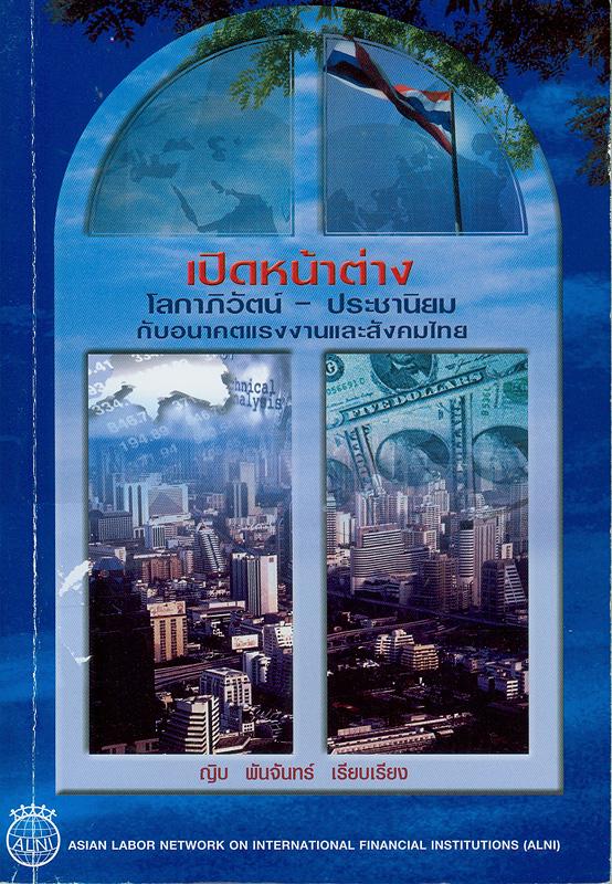 เปิดหน้าต่าง...โลกาภิวัฒน์ - ประชานิยมกับอนาคตแรงงานและสังคมไทย /ญิบ พันจันทร์ ; เรียบเรียง