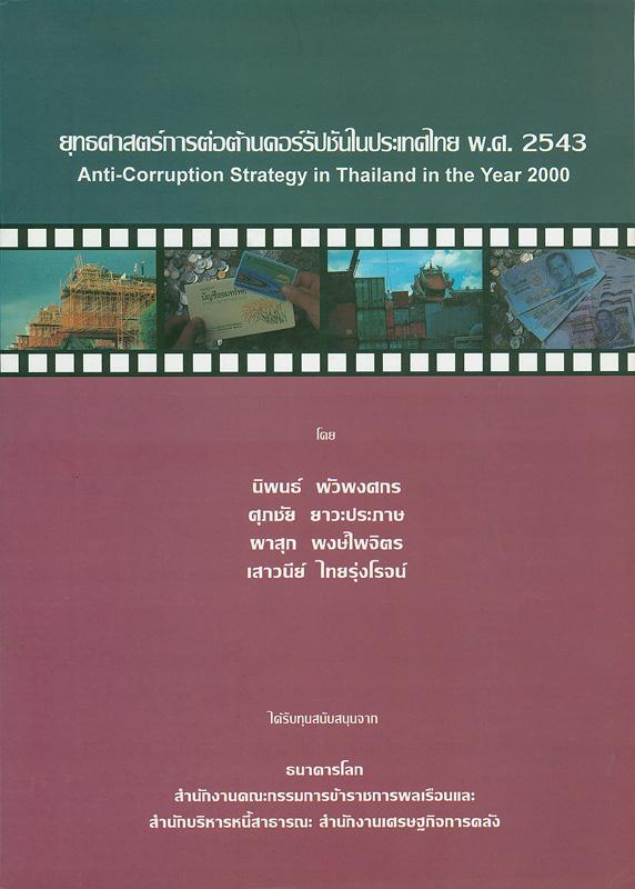 ยุทธศาสตร์การต่อต้านคอร์รัปชั่นในประเทศไทย พ.ศ. 2543 /นิพนธ์ พัวพงศกร ... [และคนอื่น ๆ]||Anti-cooruption strategy in Thailand in the year 2000