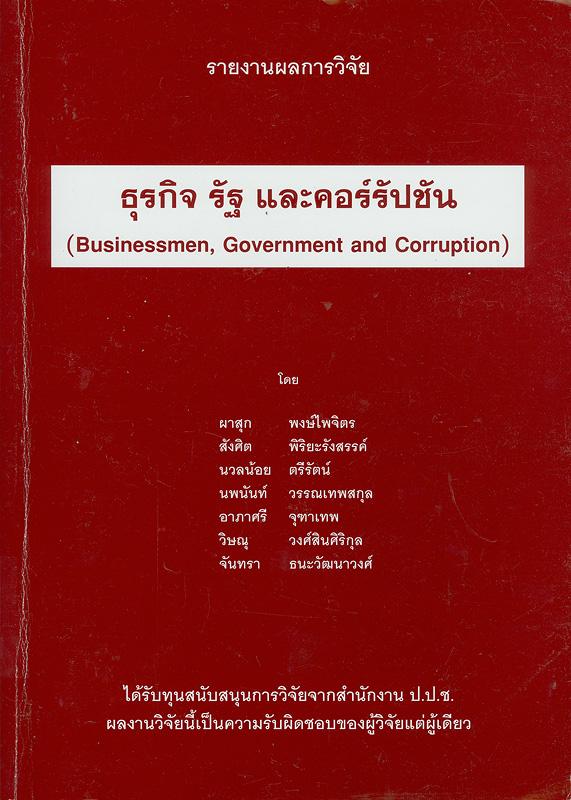 รายงานผลการวิจัย ธุรกิจ รัฐ และคอรัปชั่น /โดย ผาสุก พงษ์ไพจิตร ... [และคนอื่นๆ]||ธุรกิจ รัฐ และคอรัปชั่น|ธุรกิจ รัฐ และคอรัปชั่น (บทสรุปสำหรับผู้บริหาร)|Business, governmetn and corruption