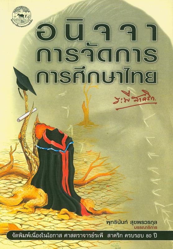 อนิจจาการจัดการศึกษาไทย /ระพี สาคริก